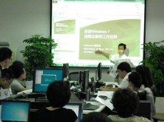 Windows7&office2010定制培训