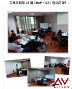 广州CBAP认证培训辅导班开班新闻